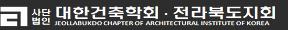 사단법인 대한건축학회 전북지회 메인
